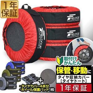 タイヤカバー タイヤ収納 タイヤバッグ タイヤトート 4枚セット 4本収納 持ち運び 自動車 取っ手 保管 保護 フェルトパッド ホイールフェルト 送料無料|l-design