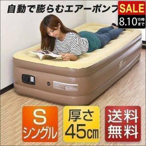 ベッド エアーベッド エアベッド ポンプ内蔵 電動ポンプ 自動 膨らむ 厚さ45cm シングル エアーマット 簡易ベッド 来客用 FIELDOOR 送料無料