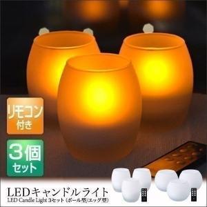 グラス入り LEDキャンドルライト 3本+リモコンセット タイマー 点灯モード切替 明るさ切替 LED キャンドルライト リモコン ledキャンドル|l-design