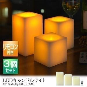 蝋製 LEDキャンドルライト 角型 3本+リモコンセット タイマー 点灯モード切替 明るさ切替 LED キャンドルライト S M L各1本・同3本 LED キャンドル|l-design