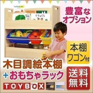 絵本ラック おもちゃ収納 絵本棚 おもちゃ箱 絵本ラック トイラック おもちゃラック ワゴン付き キャスター対応 おかたづけ 子供部屋収納 送料無料|l-design