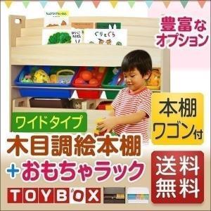 絵本ラック 木目調 絵本棚/ワゴン付き ワイド おもちゃ収納ラック キャスター取付可能 木製 絵本 本棚 収納 おもちゃ箱 おもちゃラック トイボックス 送料無料|l-design