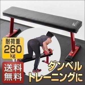 フラットベンチ トレーニングベンチ ダンベル トレーニング 筋トレ ベンチプレス ジム 道場 耐荷重260kg 送料無料