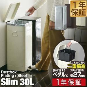 ゴミ箱 ダストボックス ペダル おしゃれ キッチン 分別 スリム ふた付き 30リットル におい防止 かわいい シンプル スチール レトロ コンパクト 送料無料|l-design