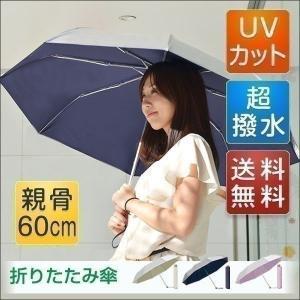 日傘 折りたたみ 完全遮光 UVカット 軽量 コンパクト 晴雨兼用 UPF50+ 親骨60cm 超撥水 傘 紫外線カット 送料無料|l-design