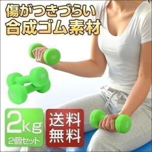 ダンベルセット カラーダンベル 2kg 2個セット ウエイト エクササイズ 女性 レディース ダイエット 筋力トレーニング バストアップ シェイプアップ 送料無料