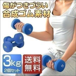 ダンベルセット カラーダンベル 3kg 2個セット ウエイト エクササイズ 女性 レディース ダイエット 筋力トレーニング バストアップ シェイプアップ 送料無料