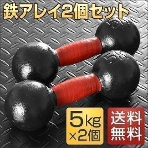 鉄アレイ 5kg 2個セット アレイ 鉄アレー ダンベル アイアンダンベル 筋トレ 筋力トレーニング おすすめ Fieldoor 送料無料