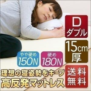 高反発マットレス 15cm ダブル 高反発 マット ベッド 敷き布団 低反発マットレス と使い替えても マットレス 厚さ15cm 150N 180N 送料無料|l-design