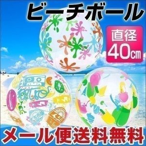 ビーチボール 40cm おしゃれ かわいい ポップ デザイン 水遊び プール 海 ビーチ レジャー 海水浴 送料無料 メール便 送料無料 メール便|l-design