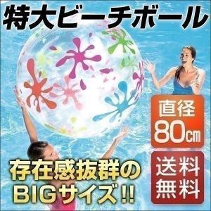 ビーチボール 大 80cm おしゃれ かわいい 特大ビーチボール 水遊び プール 海 ビーチ レジャー 海水浴 送料無料|l-design