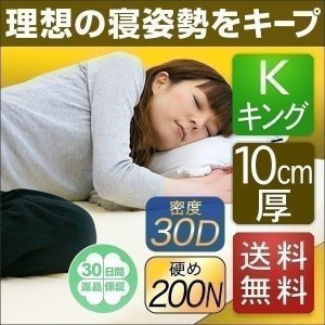 高反発マットレス 10cm キング 高密度30D 硬め200N 高密度 高反発 マット キングサイズ ベッド 敷き布団 低反発マットレス 送料無料|l-design
