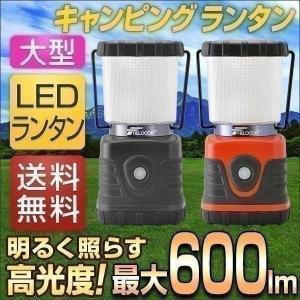 ランタン LED 大型 電池式 明るい キャンプ アウトドア...