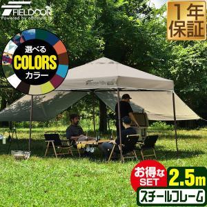 テント タープ タープテント 2.5m ワンタッチ ワンタッチテント ワンタッチタープ 日よけ イベント アウトドア キャンプ バーベキュー FIELDOOR 送料無料|l-design