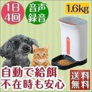 オートペットフィーダー 自動給餌器 ペットフィーダー ロック機能 録音機能 自動餌やり機 犬 猫 PEROLI 転倒防止ベース 自動餌やり器 送料無料|l-design