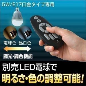 電球 led E17 LED電球 用 リモコン 口金E17 専用 2.4GHz 無線式リモコン 電源 ON OFF 調光 調色 常夜灯グループ設定 可能  送料無料|l-design