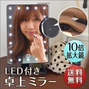 鏡 ミラー 卓上ミラー LED 拡大鏡付 高さ25cm x 横幅18cm 調光可能  スタンドミラー メイクミラー フェイスミラー 洗面鏡 角型 送料無料|l-design