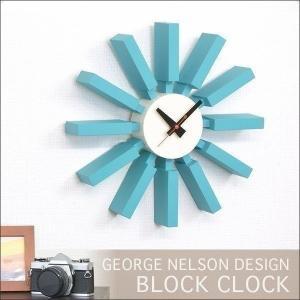 掛け時計 時計 壁掛け 掛時計 ジョージネルソン ブロッククロック CLOCK 直径34cm x 奥行7cm ブルー 水色 ウォールクロック リプロダクト 送料無料 l-design