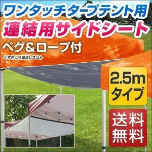 テント タープテント タープテント用 サイドシート 2.5 x 2.5m 専用 3サイズ展開 2m 2.5m 3m ワンタッチ タープテント 用 オプションシー 送料無料|l-design