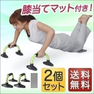 プッシュアップバー 2個セット 腕立て伏せ 腕立て 筋トレ 器具 トレーニング グッズ シットアップバー スポーツ器具 上半身 腹筋 背筋 送料無料|l-design