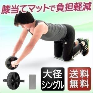 腹筋ローラー マット付き 腹筋 マシン 腹筋トレーニング 筋トレ 筋力トレーニング ローラー 腹筋マシーン 男性 女性 初心者 上級者 送料無料|l-design