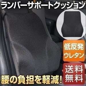 ランバーサポート 低反発 クッション 腰 背中 の負担を軽減 背当て 背あて クッション ワーキングチェア オフィスチェア OAチェア 送料無料|l-design