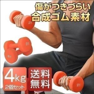 ダンベル 4kg 2個セット 合計8kg カラーダンベル 男女兼用 男性 女性 メンズ レディース 鉄アレイ 鉄アレー 筋トレ インナーマッスル 送料無料|l-design