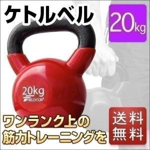 ケトルベル ウエイト 体幹 筋トレ 筋肉 トレーニング 鉄アレイ 筋トレ器具 20kg ダイエット FIELDOOR 送料無料