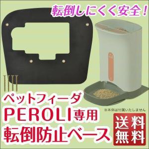 PEROLI用転倒防止ベース オートペットフィーダー 用 転倒防止ベース 自動給餌器 自動餌やり機 自動給餌機 ペット用品 送料無料 送料無料|l-design