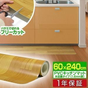 キッチンマット 240cm 木目調 PVCキッチンマット 60 x 240cm 厚さ 1.6mm 大判 ソフト 木目調キッチンマット PVCマット フロアマット カッ 送料無料|l-design