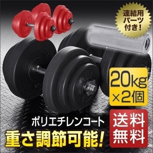 筋トレ 器具 グッズ ダンベルセット ウエイト 鉄アレイ プレート 2個セット 40kg 筋力トレーニング 送料無料