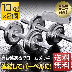 ダンベルセット 10kg 2個セット ウエイト プレート 連結 筋トレ器具 筋トレグッズ 送料無料