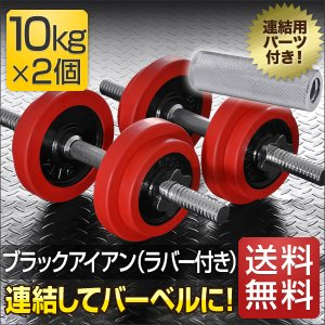 ダンベルセット 10kg 2個セット ラバー付き ウエイト プレート 鉄アレイ ラバー 筋力トレーニング 筋トレ器具 筋トレグッズ 送料無料