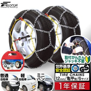 タイヤチェーン タイヤ チェーン 金属 簡単 サイズ スノーチェーン カーチェーン アイスバーン 雪道 亀甲型 ジャッキアップ不要 滑り止め 作業用手袋 送料無料|l-design