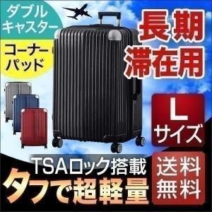 スーツケース キャリーバッグ キャリーケース 軽量 Lサイズ 大型 大容量 フレーム tsaロック ダイヤル式 旅行バッグ 旅行かばん 旅 送料無料|l-design