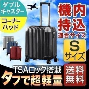 スーツケース キャリーバッグ キャリーケース 機内持ち込み 軽量 Sサイズ 小型 フレーム tsaロック ダイヤル式 旅行バッグ 送料無料|l-design