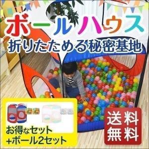 ボールハウス ボール 200個付き キッズボールハウス キッズハウス ボールプール ボールテント キッズテント おもちゃ 玩具 知育玩具 室内用 送料無料|l-design
