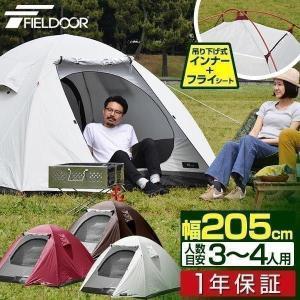 テント 4人用 ドームテント ドーム型 UVカット シルバーコーティング メッシュ フルクローズテント ワンタッチテント キャノピー 送料無料|l-design