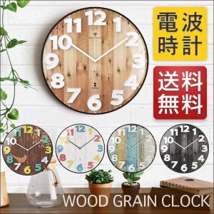 時計 掛け時計 壁掛け時計 掛時計 電波時計 壁掛け 木目調...