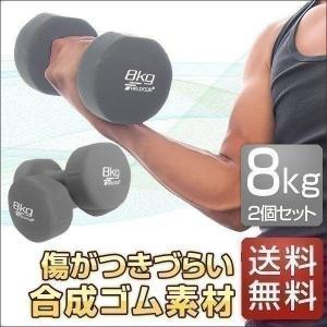 ダンベル 8kg 2個セット 合計16kg カラーダンベル 男女兼用 男性 女性 メンズ レディース 鉄アレイ 鉄アレー 筋トレ インナーマッスル 送料無料|l-design