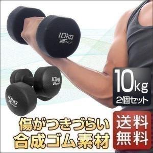 ダンベル 10kg 2個セット 合計20kg カラーダンベル 男女兼用 男性 女性 メンズ レディース 鉄アレイ 鉄アレー 筋トレ インナーマッスル 送料無料|l-design