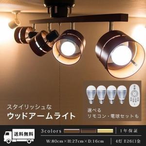 照明 天井照明 シーリングライト 4灯 スポットライト ペンダントライト ウッドシェード おしゃれ LED リモコン ダウンライト 器具 送料無料|l-design