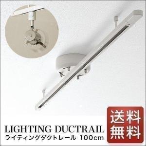 ダクトレール 1m ライティングレール 100cm ライティングバー ライティングダクトレール 照明 シーリング ペンダントライト スポット 送料無料|l-design