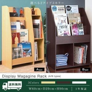マガジンラック マガジンスタンド 本棚 ディスプレイ ラック 絵本ラック パンフレットスタンド 本収納 おしゃれ 木製 雑誌 収納 木目調 送料無料|l-design