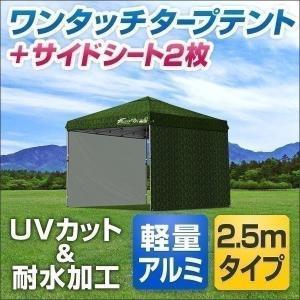 テント タープ タープテント 2.5m 250 ワンタッチ ワンタッチテント ワンタッチタープ 軽量 アルミ 日よけ アウトドア FIELDOOR 送料無料|l-design