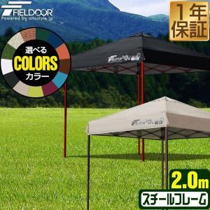 テント タープ タープテント 2m ワンタッチ 日よけ イベント アウトドア バーベキュー キャンプ 海 UVカット 防水 スチール おしゃれ 大型 FIELDOOR 送料無料|l-design