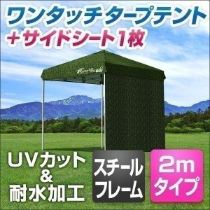 テント タープ タープテント 2m 200 ワンタッチ ワンタッチテント ワンタッチタープ 日よけ アウトドア キャンプ バーベキュー UV加工 FIELDOOR 送料無料|l-design