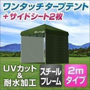 テント タープ タープテント 2m 200 ワンタッチ ワンタッチテント ワンタッチタープ 日よけ アウトドア バーベキュー FIELDOOR 送料無料|l-design