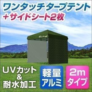 テント タープ タープテント 2m ワンタッチテント ワンタッチタープ 軽量 アルミ 日よけ アウトドア キャンプ バーベキュー シート2枚 FIELDOOR 送料無料|l-design