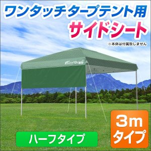 タープ テント タープテント用 サイドシート ハーフタイプ ウォール 横幕 3m 300 日よけ シェード オプション 3.0m タープテント専用サイドシート 送料無料|l-design